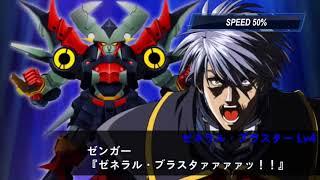 【スパクロ】♪Rocks!ゼンガー/ダイゼンガー☆ - カットイン【スーパーロボット大戦OG】