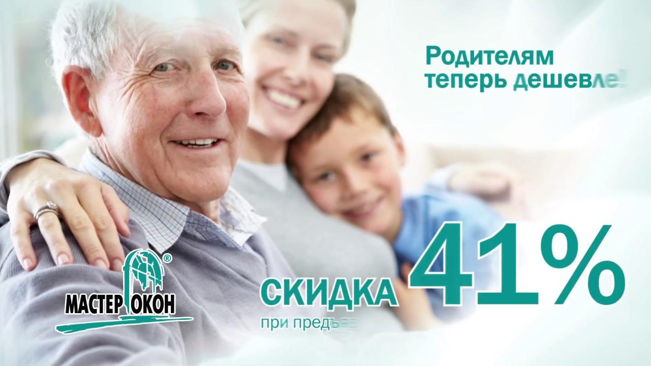 Родителям дешевле! Фиксированная скидка 41% при предъявлении пенсионного