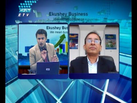 Ekushey Business || একুশে বিজনেস || আলোচক: কাজী তৌহিদুজ্জামান, নির্বাহী পরিচালক, হক গ্রুপ || Part 04 || 14 July 2020 || ETV Business