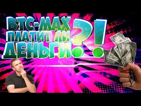 BTC-MAX ПЛАТИТ ЛИ ДЕНЬГИ?!
