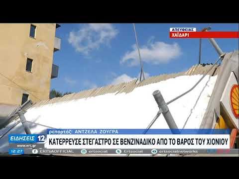 Χαϊδάρι: Κατέρρευσε στέγαστρο επιχείησης από το χιόνι ΕΡΤ 17/02/2021