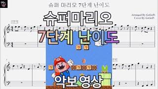 슈퍼 마리오 브금 7단계 난이도 연주 - 악보 영상(나의 레벨은?!) | 피아노 커버