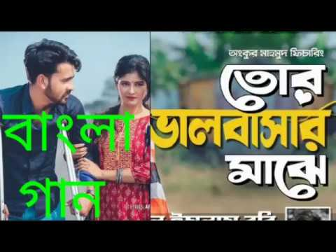 Download Tor Bhalobashar Majhe | তোর ভালোবাসার মাঝে | Shopnojal Band | Bangla New Song 2019 | Official৷ ভিডিও HD Mp4 3GP Video and MP3
