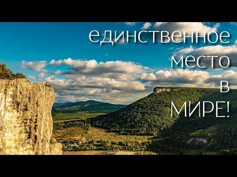 Невероятное место на земле! Крым! Такого нет нигде в мире! Бисерный храм. Качи Кальон. Семейный влог
