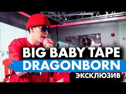 Big Baby Tape - DRAGONBORN. Эксклюзив на Радио ENERGY!