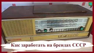 Как заработать на продаже вещей времён СССР. Бизнес офлайн с нуля без вложений