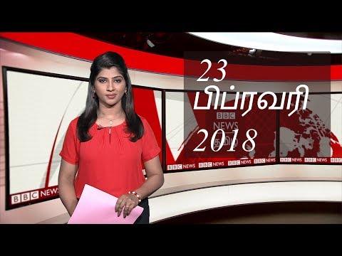 BBC Tamil TV News Bulletin 23/02/18 பிபிசி தமிழ் தொலைக்காட்சி செய்தியறிக்கை 23/02/18