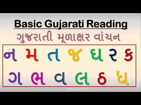 1- Basic Gujarati Mulakshar Kids Reading ગુજરાતી મૂળાક્ષર ન મ ત જ ઘ ર ક ગ ભ વ લ ઠ ધ બાળ વાંચન