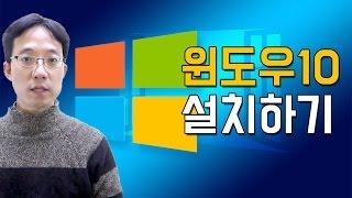 윈도우10 설치방법 [3단계]   Windows 10 Install