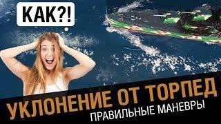 Как правильно уклоняться от торпед [World of Warships]