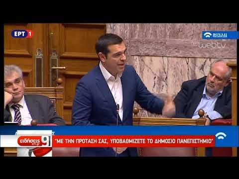 Διαξιφισμοί Τσίπρα-Μητσοτάκη για τη Συνταγματική Αναθεώρηση | 14/11/18 | ΕΡΤ