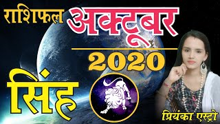 SINGH Rashi - CANCER Predictions for OCTOBER- 2020 Rashifal | Monthly Horoscope | Priyanka Astro - Download this Video in MP3, M4A, WEBM, MP4, 3GP