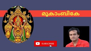 Mookambike hridaya thalanjali..Malayalam Devotional song by Sujith.B Warrier
