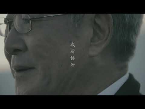 2017環保葬形象廣告國語旁白30秒版