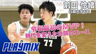 【バスケ】白鷗大が初優勝!MVPはこの男! 前田 怜緒(白鷗大学4年/SF/190cm/東北高校)