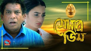 Sonar Dim   সোনার ডিম   Mosharraf karim   Aparna Ghosh   New Natok 2019   Eid Comedy Natok 2019