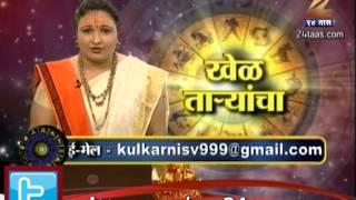 ZEE24TAAS Kanya Weekly Bhavishya 02 Feb 2014