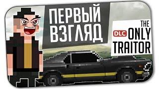 THE ONLY TRAITOR: ПЕРВЫЙ ВЗГЛЯД НА DLC
