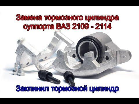 Замена тормозного цилиндра суппорта ВАЗ 2109. Заклинили тормоза.