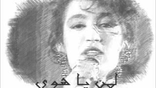 اغاني طرب MP3 ذكرى محمد لمن يا هوي ستكون حياتي تحميل MP3