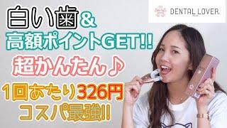 【DENTAL LABO 家庭用ホワイトニング】サロンと同じ業務用波長パワー!!1回あたり326円~ホワイトニングできちゃう♪