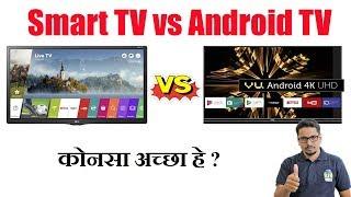 Hindi || Smart TV vs Android TV