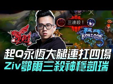 AHQ vs KE 起Q永恆大腿連扛四場 Ziv鄂爾三殺神穩凱瑞!Game4