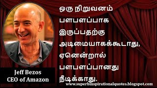 Mr. Jeff Bezos | Business man Quotes in Tamil