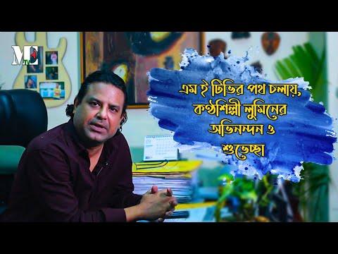 এম ই টিভির পথ চলায়, কণ্ঠশিল্পী লুমিনের অভিনন্দন ও শুভেচ্ছা | ME TV