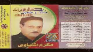 تحميل اغاني البوم الريس مكرم المنياوى قصه خالد وجميل وجه اول النسخه الاصليه MP3