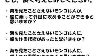 01本当の日本の歴史鎌倉時代、元寇編1総論