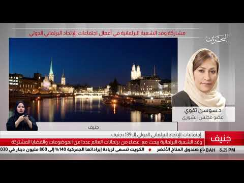 البحرين مركز الأخبار مداخلة هاتفية مع د.سوسن تقوي عضو مجلس الشورى 15 10 2018