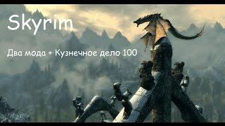 Skyrim - Обзор двух модов + Кузнечное дело 100