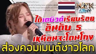 ส่องคอมเมนต์ชาวโลก-หลังดู'เนเน่'โชว์ร้องเพลงไทยในรายการ CHUANG 2020 ได้อันดับ 5 ในการเดบิวต์