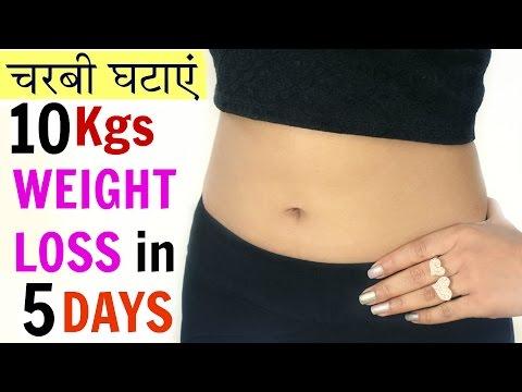 10 Kgs वज़न घटाएं in 5 Days | Fat Cutter Drinks | Easy Weight Loss In Hindi | PrettyPriyaTV