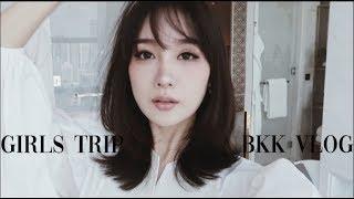 闺蜜曼谷旅行Girls Trip Bangkok vlog|购物美食探店 BLACKPINK|Missss张妞妞