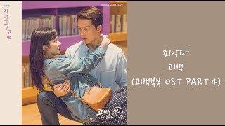 【中韓字】CHOI NAKTA(최낙타) - 고백(Go Back夫婦 OST PART.4)