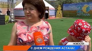 """Специальный репортаж """"С днем рождения Астана!"""" (06.07.2018)"""