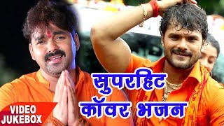 Bol Bam सुपरहिट काँवर भजन - Pawan Singh,Khesari Lal - Video Jukebox || Bhojpuri Kanwar Geet 2017 new - BHOJPURI