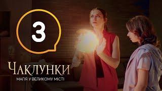 Колдуньи. Серия 3 - 13.12.2018