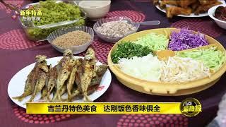 Prime Talk 八点最热报 17/2/18 - 丹州华人新年以道地美食宴客
