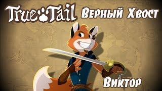 ВЕРНЫЙ ХВОСТ (Виктор) | True Tail - Victor Introduction