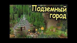 СТРОИМ ПОДЗЕМНЫЙ ГОРОД! НОВАЯ ВЕРСИЯ - СТРИМ №10!
