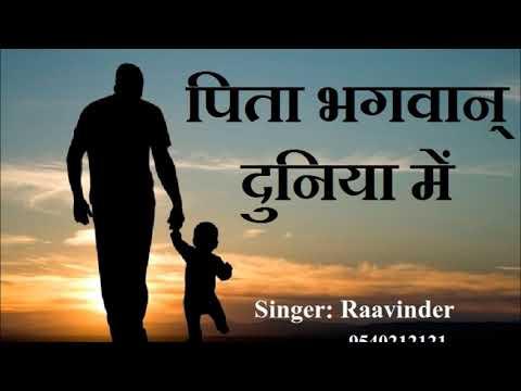 पिता ब्रह्मा पिता विष्णु पिता भगवान दुनिया में