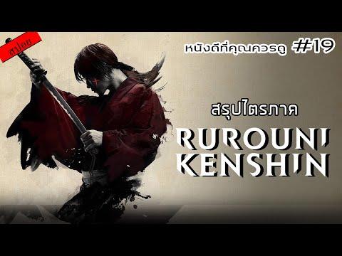 สรปเนอหา Rurouni Kenshin ทง 3 ภาค Mov Studio Download
