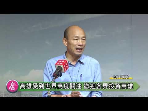 出席繁榮大高雄論壇 韓國瑜盼加速城市發展