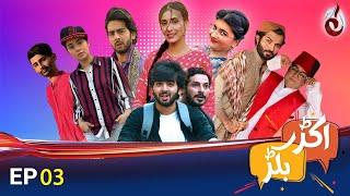 Akkar Bakkar | Episode 03 | Comedy Drama | Aaj Entertainment
