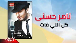 اغاني طرب MP3 Tamer Hosny - Koll Elly Fat   تامر حسنى - كل اللي فات تحميل MP3
