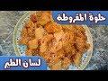 عالم الطبخ المغربي | حلوة المقروطة المشهورة بلسان الطير | تاتجي مقرمشة و...