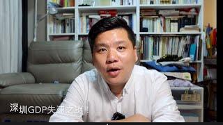 (中文字幕)深圳GDP失速之謎!第三季跌幅竟比香港不遑多讓? 20191115